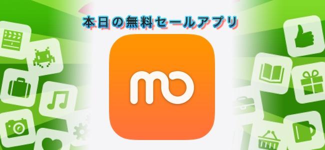 ¥120 → 無料!スケジュールとリマインダーが見やすくまとまった多機能カレンダーアプリ「mo.Today」ほか