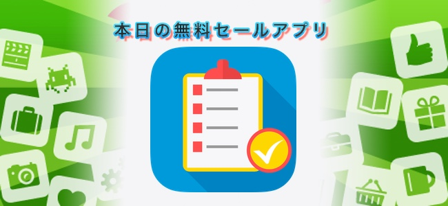 ¥120 → 無料!左右のスワイプで快適に操作できるTodo&リマインダーアプリ「All In One Todo Lists」ほか