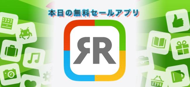 ¥600 → 無料!iPhoneの画面をMac/Windowsにミラーリングさせるアプリ「Mirror to Mac or Windows PC」ほか