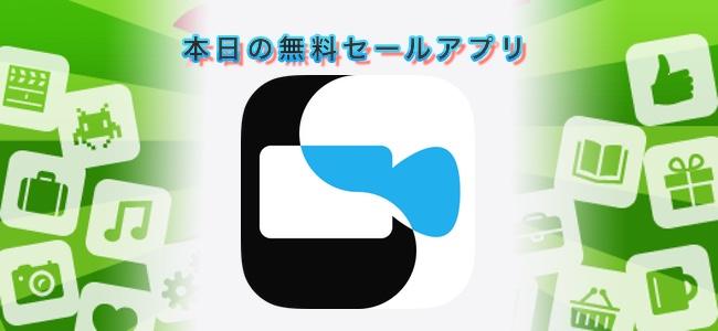 ¥1200 → 無料!高度な動画編集アプリ「MovieSpirit - 専門映画制作」ほか