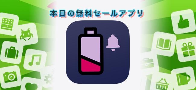 ¥240 → 無料!設定したバッテリー残量になると通知で教えてくれる「低バッテリー残量通知」ほか