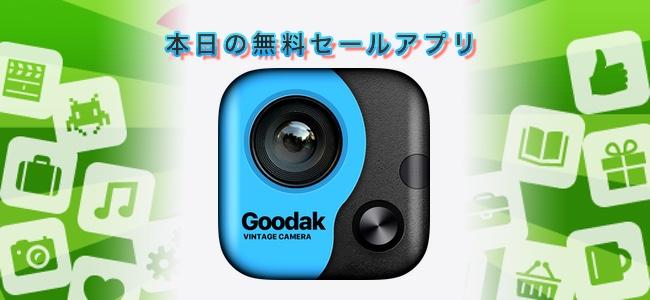 ¥360 → 無料!撮影からフィルタやテキストを使った加工まで一通りできるカメラ・編集アプリ「Goodak Edit - Photo Editor Cam」ほか