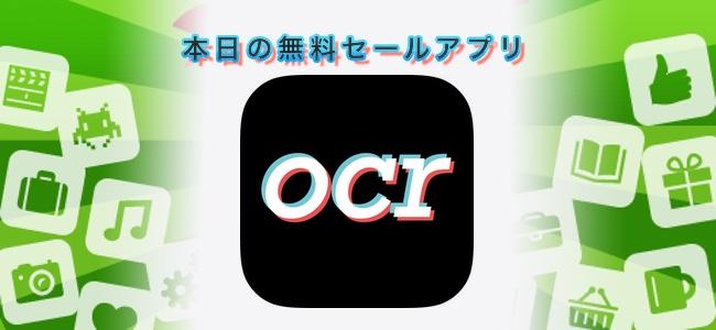 ¥120→ 無料!テキストを写真に取って文字起こしができるアプリ「Intelligent scanner-OCR camera」ほか