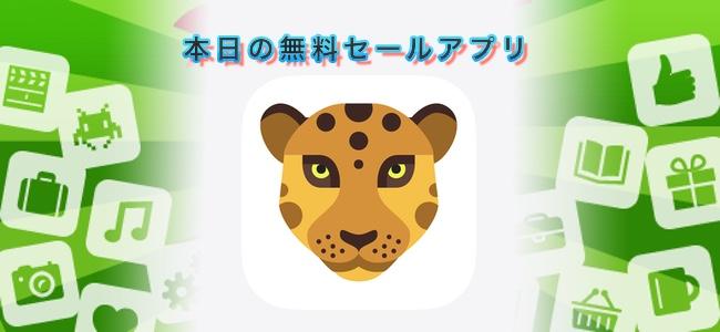 ¥240 → 無料!複数の顔から顔へ画像をなめらかに変化させていくアプリ「MORPH」ほか