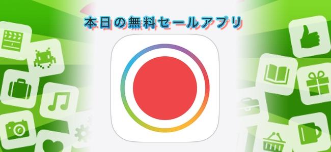 ¥120→無料!ムービークリップをつなぎ合わせて入れ替えなど簡単に編集ができるビデオカメラアプリ「Spark Camera」ほか