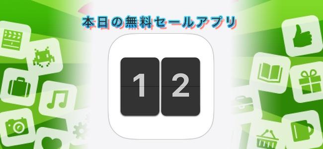 ¥240→無料!カレンダーや動画も配置できる置き時計アプリ「TimeFlo」ほか