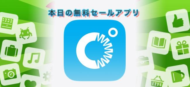 ¥480→無料!天気に合わせた美しいグラフィックが表示、アニメーションもする「Clear Day – Weather HD」ほか