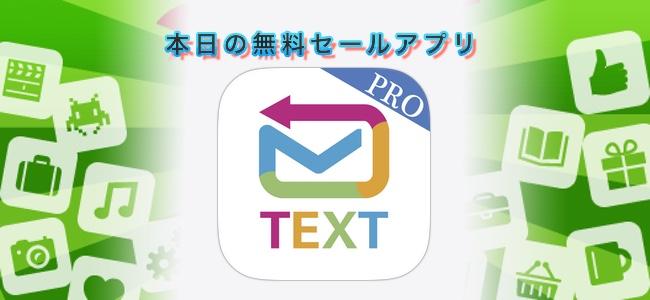 120円→無料!メッセージの予約送信ができるアプリ「AutoSender Pro」ほか