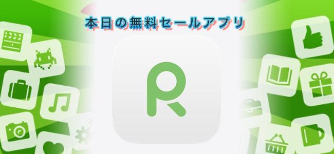 860円→再生速度の変更やリピートなど多機能なボイスメモアプリ「音声録音」ほか
