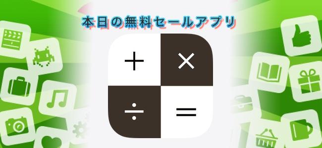 240円→無料!二組の数字から比率の計算が可能、途中の式も見える計算機アプリ「Taskcal」ほか