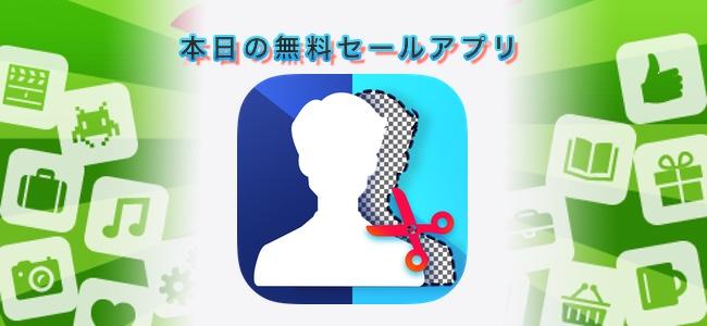 240円→無料!写真の一部をキレイに切り抜いて他の写真に合成できるアプリ「Photo Juxtaposer」ほか