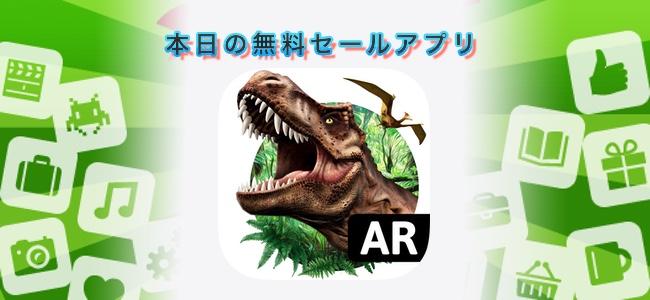 360円→無料!カメラを通したAR画面に恐竜を自由に呼び出せるアプリ「Monster Park」ほか