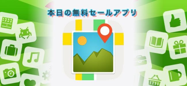 480円→無料!カメラロールの写真を地図上で見やすく閲覧できる「フォトマップ」ほか