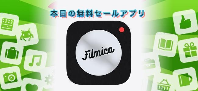 120円→無料!フィルムカメラ風写真が撮れるカメラアプリ「Filmica」ほか