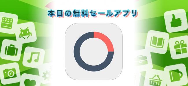 ¥120→¥0!1日のなかでどれだけの時間iPhoneを触っているか数字化・視覚化できるアプリ「Usage Log」ほか