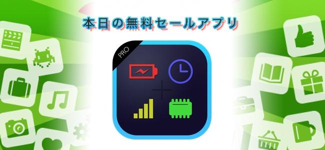 ¥240→¥0!iPhoneのメモリやバッテリー状況をウィジェットで見やすく確認できる「System Utility Pro」ほか