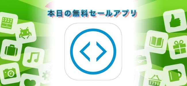 ¥120→¥0!ひと目で結果がわかりすぐに逆算もできる使いやすい通貨換算アプリ「Change」ほか