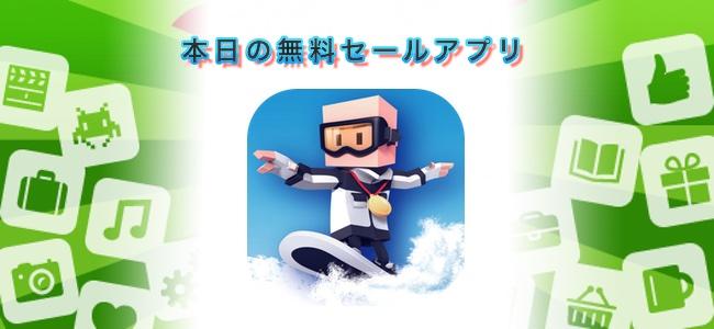 ¥120→¥0!スキージャンプやスピードスケートなど8種類のウィンタースポーツが遊べるゲームアプリ「Flick Champions Winter Sports」ほか