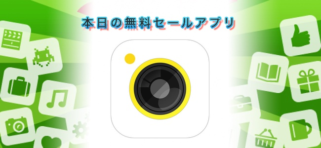 ¥600→¥0!ピント調節と露出補正が別のポイントで可能、シャッタースピートやISOの手動調整も出来るカメラアプリ「Warmlight 」ほか