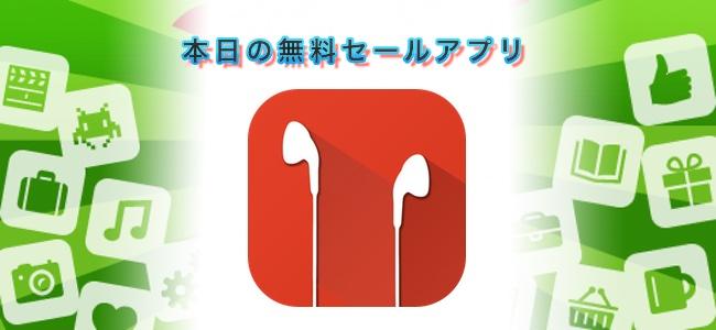 ¥120→¥0!左右のイヤホンから別々の音楽を流せる音楽プレイヤー「Double Player 」ほか
