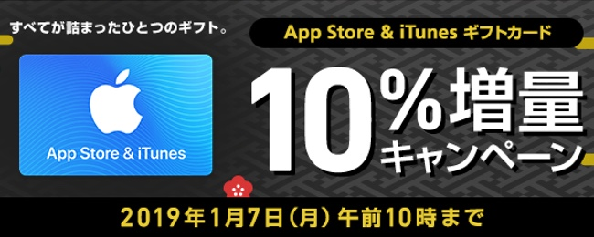 ソフトバンクがオンラインショップで「App Store & iTunes ギフトカード」の10%増量キャンペーンを実施中。1月7日午前10時まで