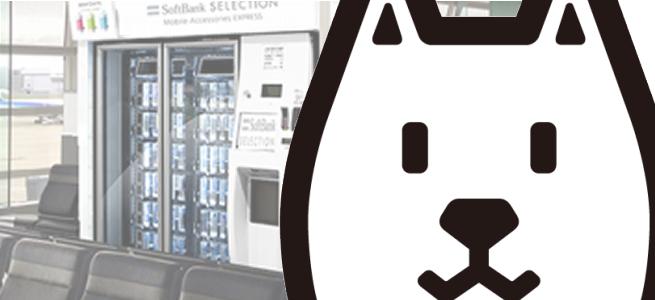 【国内初】スマホのアクセサリーは自販機で買う時代。ソフトバンクがスマートフォンアクセサリー専用自動販売機を設置!