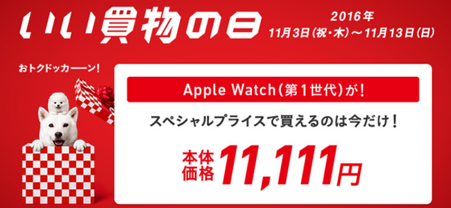 ソフトバンクの「いい買物の日」セールがヤバイ!Apple Watch第一世代が11,111円!バンドだけ買い増すより安い!