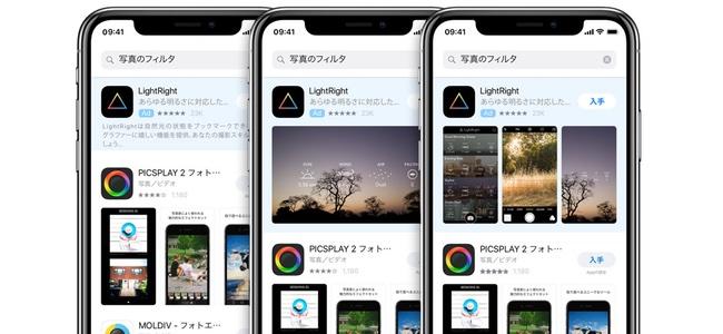 AppleがApp Storeの検索に連動してアプリ広告を表示する「Search Ads」を日本でも開始