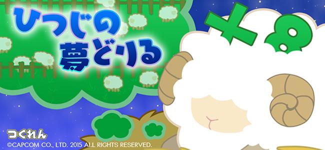 羊の数を数えても全然眠くならない!むしろそんな暇なくどんどん頭が冴えてくる「ひつじの夢どりる」