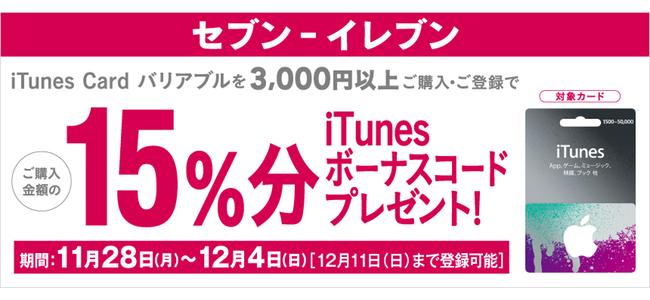 セブン‐イレブンにて3000円以上のバリアブルiTunesカード購入で15%のボーナスコードが貰えるキャンペーンを実施中