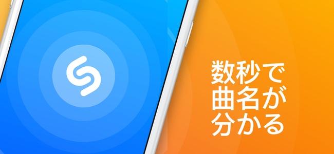 音楽認識アプリ「Shazam」がアップデートで広告無しに。Appleによる買収をうけて