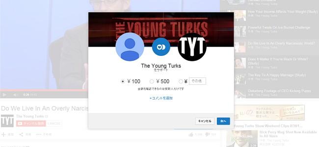 100円から動画におひねり可能。Youtubeの「視聴者ファンディング」機能が日本でもスタート