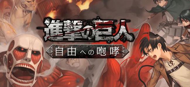 「進撃の巨人」がゲームに!生き残りを賭けて巨人と戦うシミュレーションアプリ「進撃の巨人-自由への咆哮-」