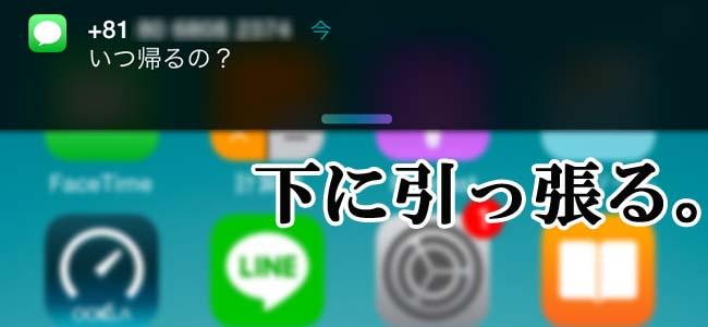 【iOS 8】iMessageの通知画面、そのままにしないでちょっと下に引っ張ってみませんか?