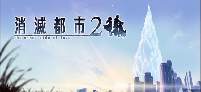 消滅した都市を舞台にしたドラマチックアクションRPGが装いも新たにバージョンアップ!「消滅都市2」
