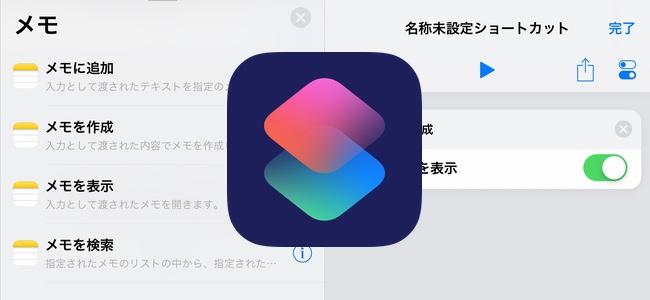 「ショートカット」アプリがアップデートで、メモの作成・追加・表示・メモ内の検索や入力されたテキストから数値を取り出すアクションが可能に