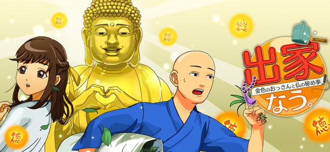 徳を積み、仏像を彫り、悟りを開け!!仏像への並々ならぬ執念を感じる仏教系カジュアルゲーム「出家なう」