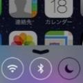 【iOS 7特集】これが新機能だ!超便利なコントロールセンターから自動アップデートまで!