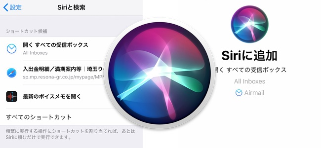 iOS 12の新機能、好きなフレーズでSiriに行動を割り振れるようになった「ショートカット」機能の使い方