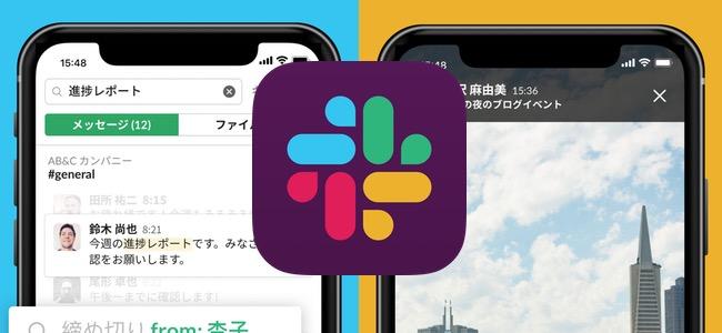 Slackがアップデートでアプリのロゴデザインを一新。色使いをシンプルに、どんな背景や色にも馴染む新デザインに