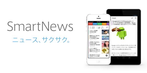 ニュースリーダーの決定版かも。操作が快適、デザインも秀逸な「スマートニュース」