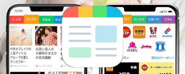 「スマートニュース」がiOS 9.0, 9.1, 9.2では動作が不安定になる可能性を発表。iOS 9.3以上へのアップデートを推奨