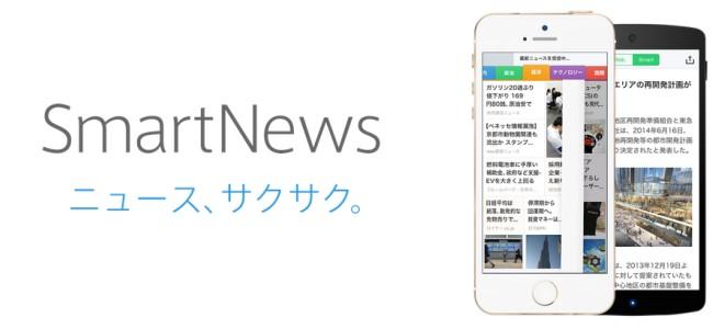 通勤時に使うニュースアプリならやっぱりコレ!電波ナシで即読めるSmartモードが最強の「スマートニュース」