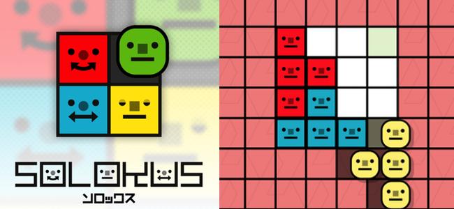 敷き詰めて繋げてハマったらクリア!今まで無かったのが不思議なほど秀逸なブロックパズル「solokus」
