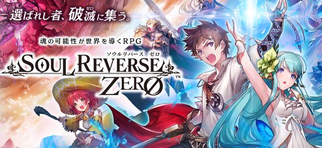 終焉は突然やってくる・・・。巫女と共に世界を救え!セガが放つ本格RPG「SOUL REVERSE ZERO」