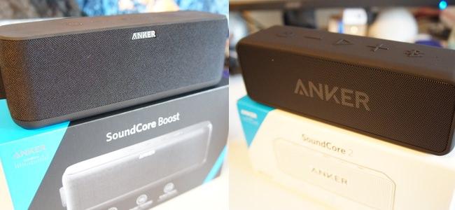 Ankerから防水対応Bluetoothスピーカーの最新2モデル、スタンダードな「SoundCore 2」と低音を強化した「SoundCore Boost」が発売!