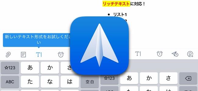 メールアプリ「Spark」がアップデートでリッチテキストの書式設定に対応。テキストの色やハイライトなどのオプションが利用可能に