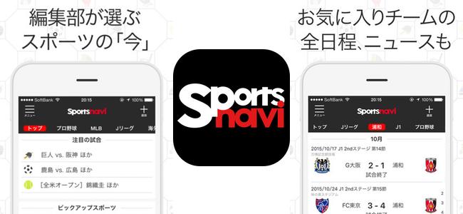 試合結果一覧やリーグ順位もひと目で分かるスポーツニュースアプリ「スポーツナビ」[PR]