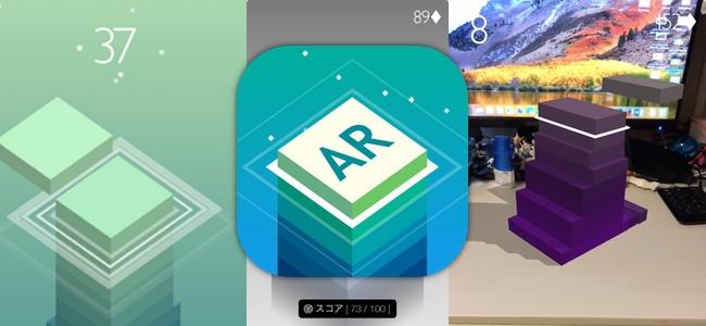 AR対応でどんな場所でも遊びのフィールドに。ジャストタイミングじゃないとどんどん削れていく積み上げパズル「Stack AR」