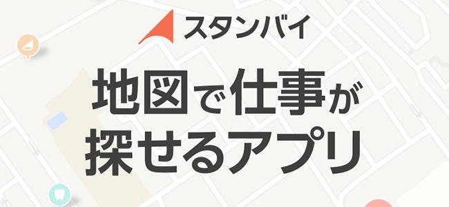 求人情報は「場所」で探す!地図から探せる仕事選びなら「スタンバイ」で決まり!